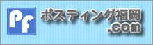 ポスティング福岡.COMはこちら