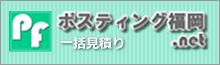 ポスティング福岡.NETはこちら