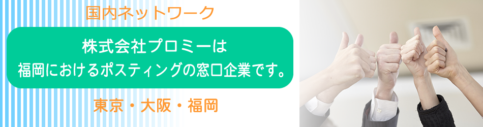 福岡・久留米・北九州のポスティングは福岡No.1の実績と提案力、反響へのこだわり:株式会社プロミーへ!