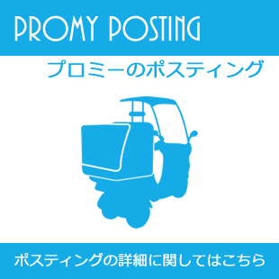 プロミー・ポスティング