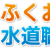 福岡水道職人