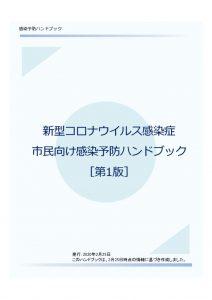 新型コロナウイルス感染症_市民向けハンドブック_20200225のサムネイル